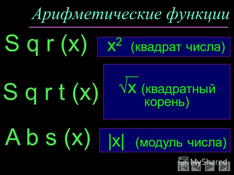 Арифметические функции S q r (x) __ x (квадратный корень) S q r t (x) x 2 (квадрат числа) A b s (x) |x| (модуль числа)