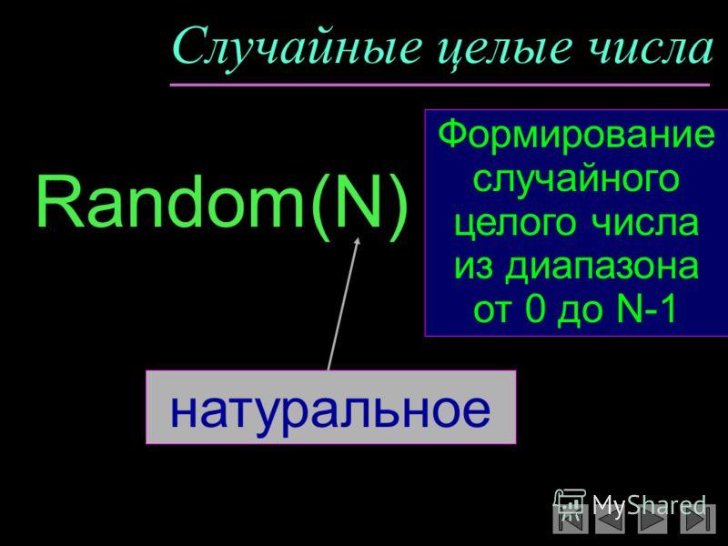 Случайные целые числа Random(N) Формирование случайного целого числа из диапазона от 0 до N-1 натуральное