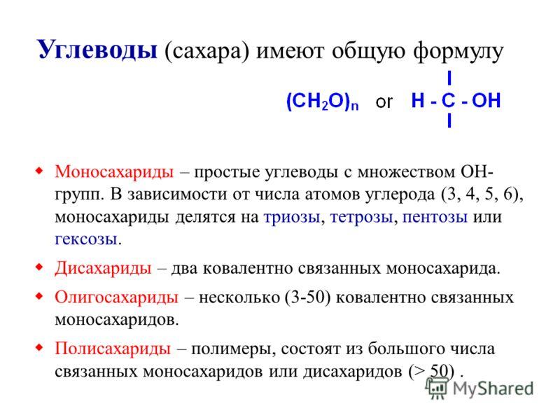 Моносахариды – простые углеводы с множеством OH- групп. В зависимости от числа атомов углерода (3, 4, 5, 6), моносахариды делятся на триозы, тетрозы, пентозы или гексозы. Дисахариды – два ковалентно связанных моносахарида. Олигосахариды – несколько (