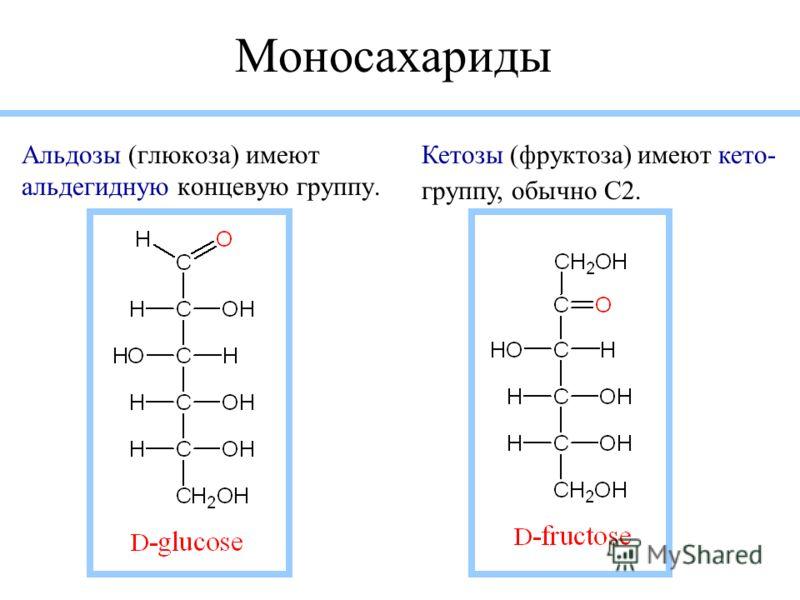 Моносахариды Альдозы (глюкоза) имеют альдегидную концевую группу. Кетозы (фруктоза) имеют кето- группу, обычно C2.