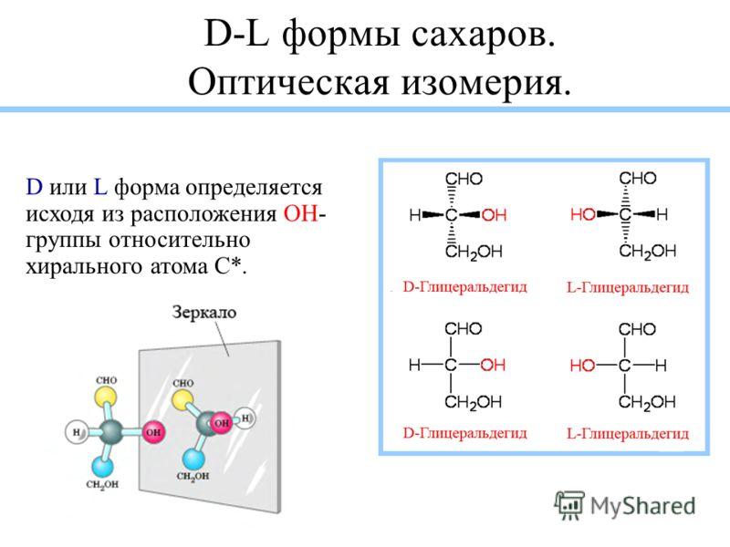 D-L формы сахаров. Оптическая изомерия. D или L форма определяется исходя из расположения OH- группы относительно хирального атома С*.