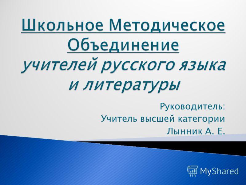 Руководитель: Учитель высшей категории Лынник А. Е.