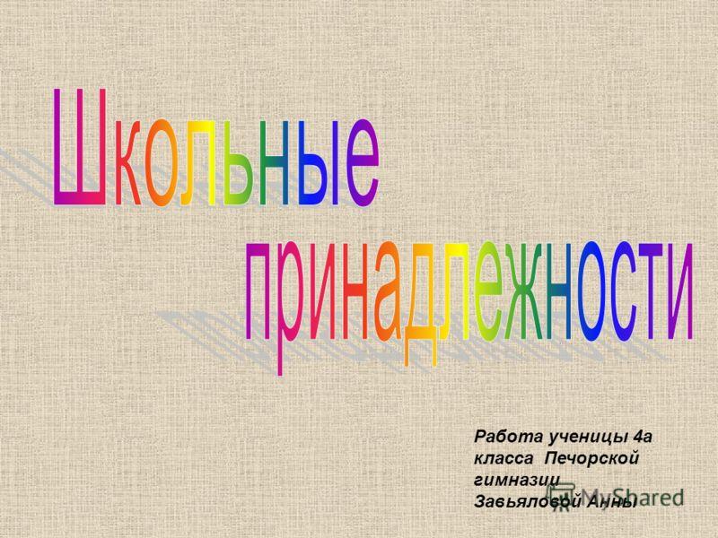 Работа ученицы 4а класса Печорской гимназии Завьяловой Анны