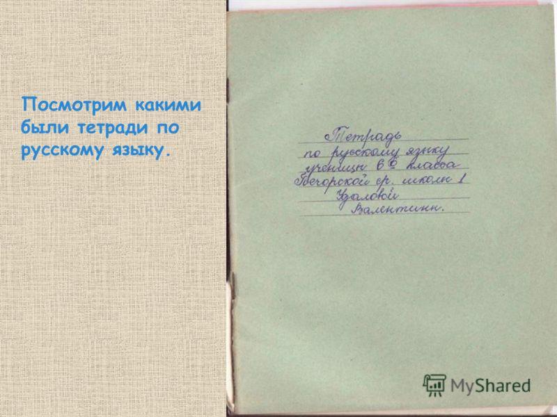 Посмотрим какими были тетради по русскому языку.