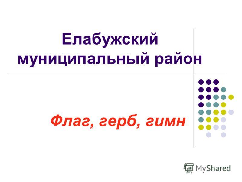 Елабужский муниципальный район Флаг, герб, гимн