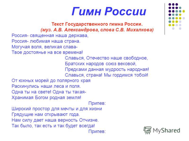 Скачать минусовку гимн россии mp3