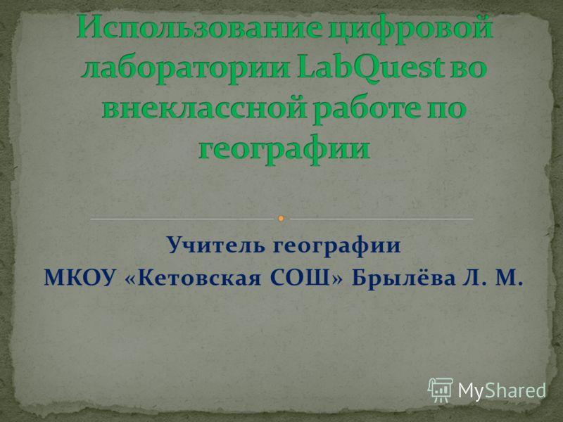 Учитель географии МКОУ «Кетовская СОШ» Брылёва Л. М.
