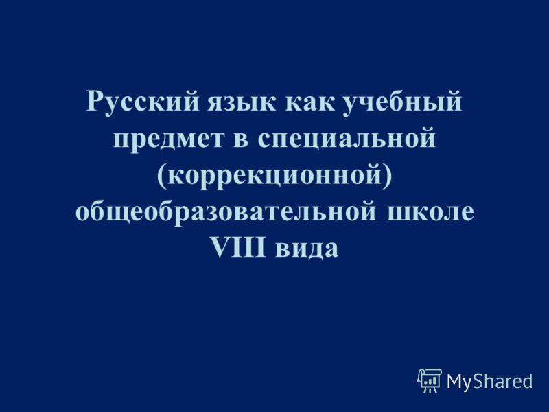 Русский язык как учебный предмет в специальной (коррекционной) общеобразовательной школе VIII вида