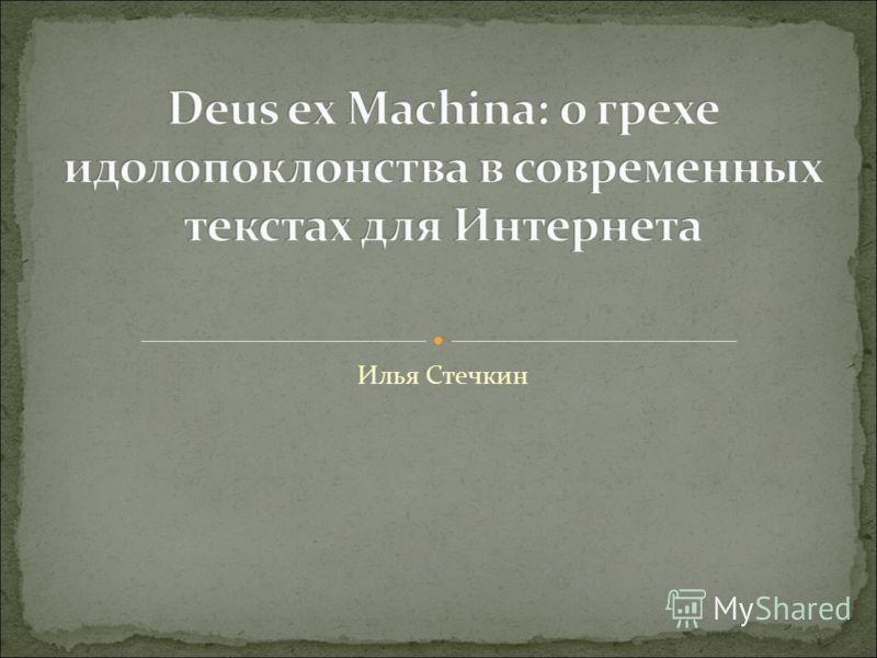 Илья Стечкин