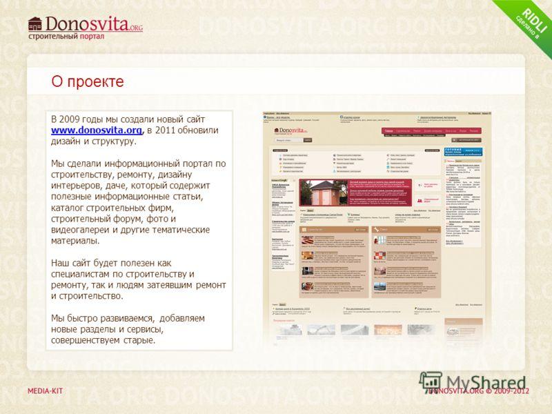 О проекте В 2009 годы мы создали новый сайт www.donosvita.orgwww.donosvita.org, в 2011 обновили дизайн и структуру. Мы сделали информационный портал по строительству, ремонту, дизайну интерьеров, даче, который содержит полезные информационные статьи,