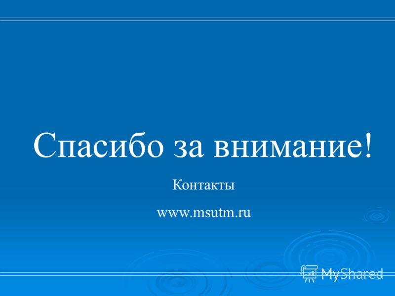 Спасибо за внимание! Контакты www.msutm.ru