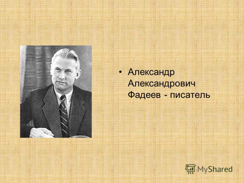 Александр Александрович Фадеев - писатель