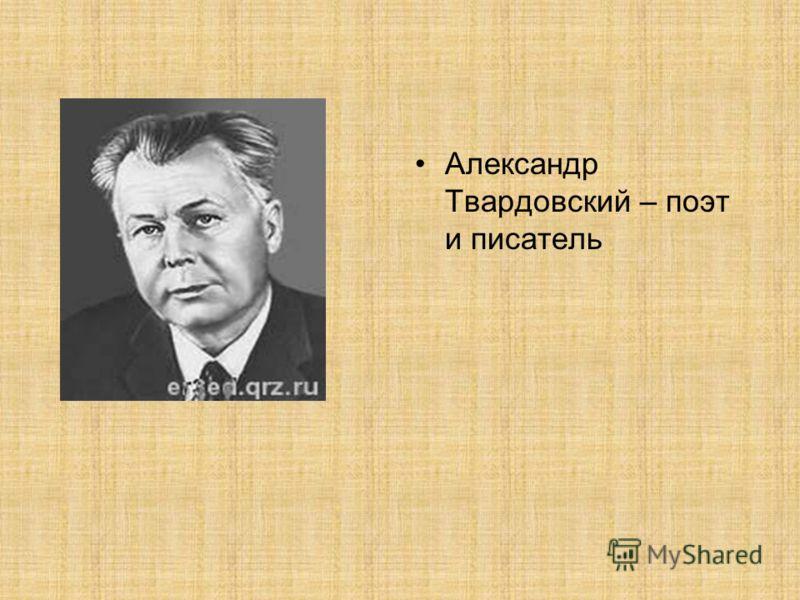 Александр Твардовский – поэт и писатель