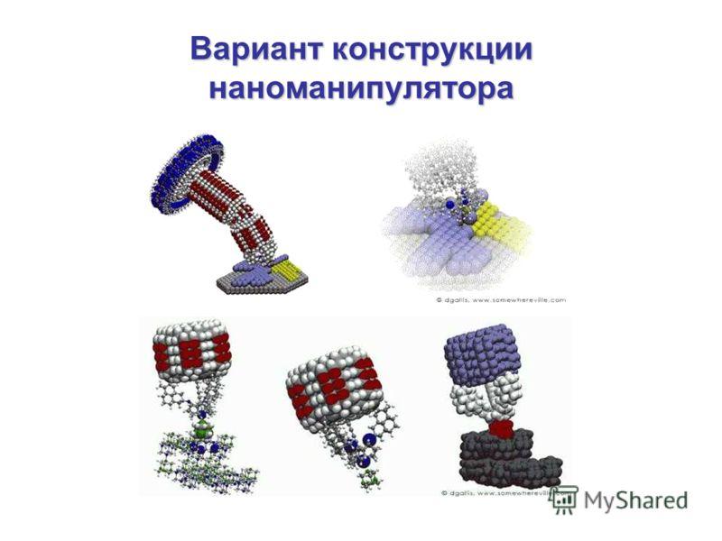 Вариант конструкции наноманипулятора