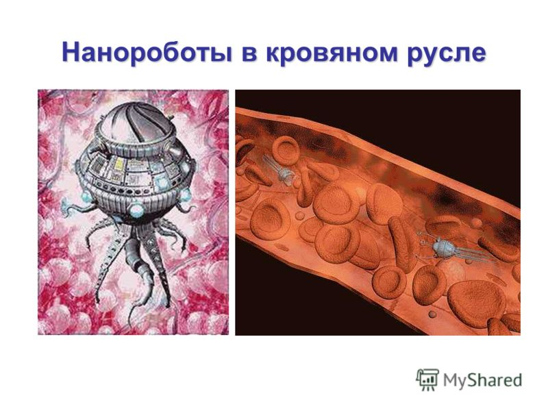 Нанороботы в кровяном русле