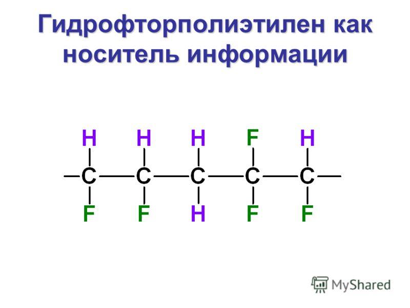 Гидрофторполиэтилен как носитель информации