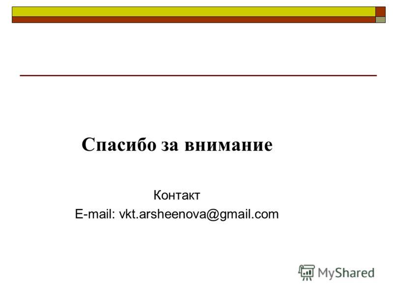 Спасибо за внимание Контакт E-mail: vkt.arsheenova@gmail.com
