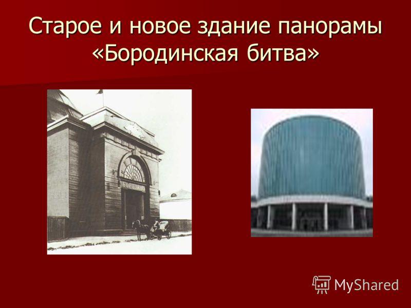 Старое и новое здание панорамы «Бородинская битва»