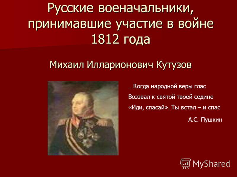 Русские военачальники, принимавшие участие в войне 1812 года Михаил Илларионович <a href='http://www.myshared.ru/slide/80504/' title='кутузов'>Кутузов