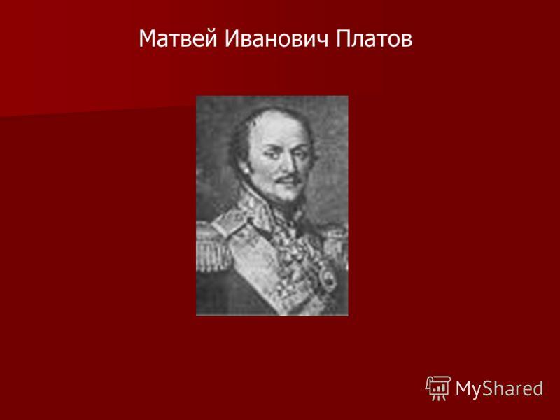 Матвей Иванович Платов