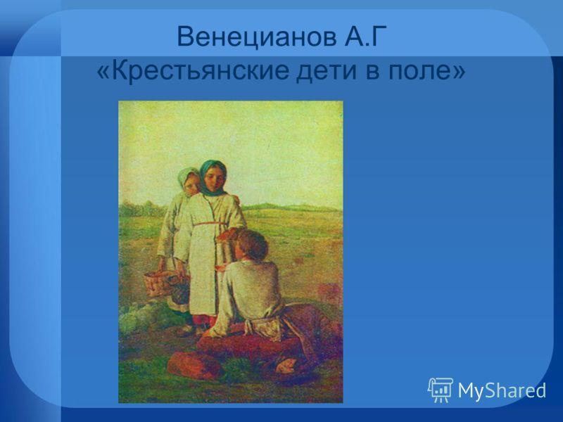 Венецианов А.Г «Крестьянские дети в поле»