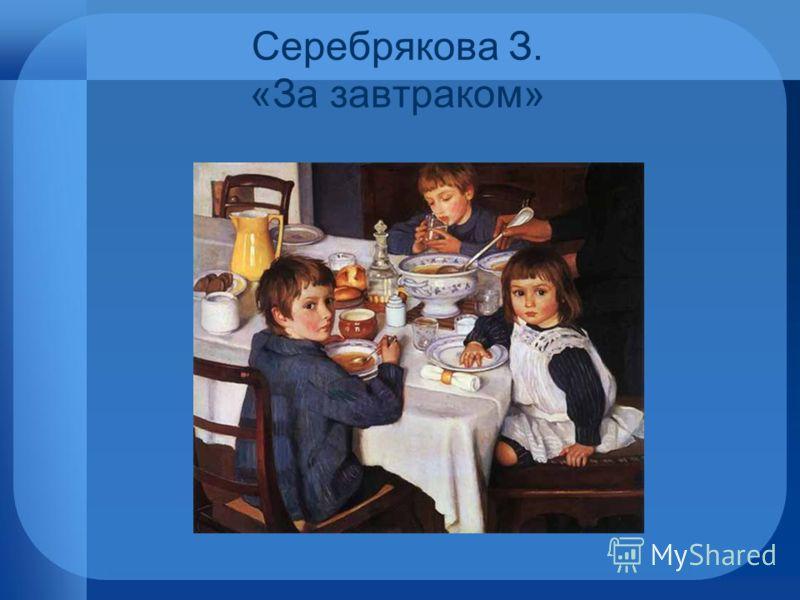Серебрякова З. «За завтраком»