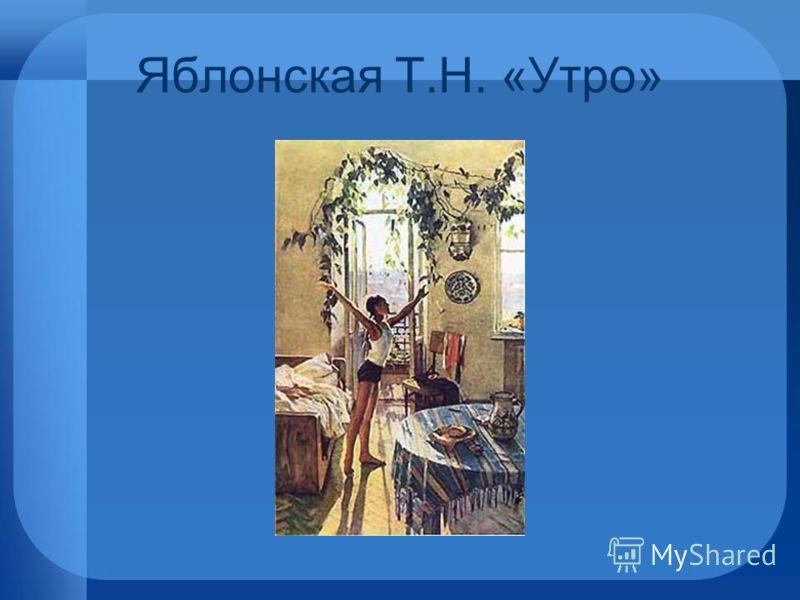 Яблонская Т.Н. «Утро»