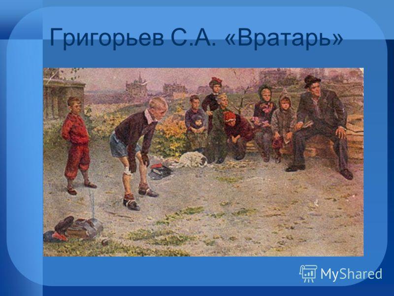 Григорьев С.А. «Вратарь»