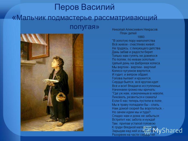Перов Василий « Мальчик подмастерье рассматривающий попугая» Николай Алексеевич Некрасов. Плач детей 1860.