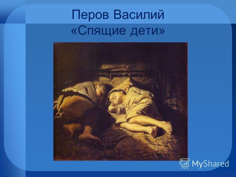 Перов Василий «Спящие дети»