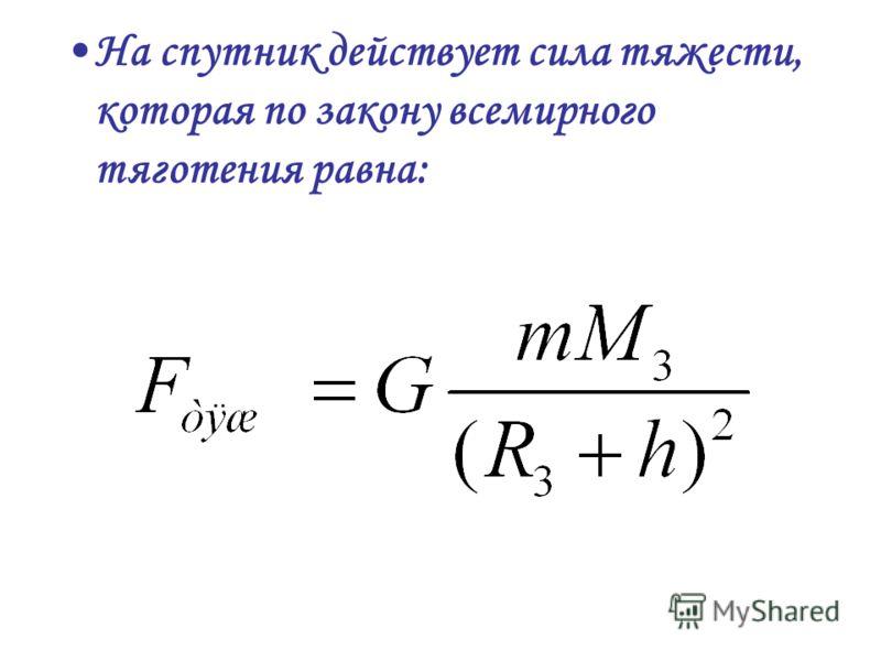 На спутник действует сила тяжести, которая по закону всемирного тяготения равна: