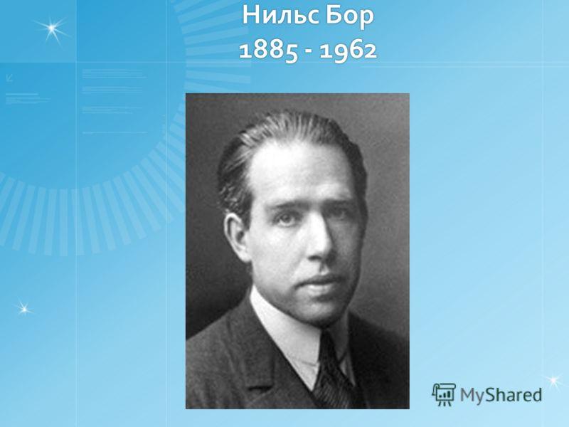 Нильс Бор 1885 - 1962