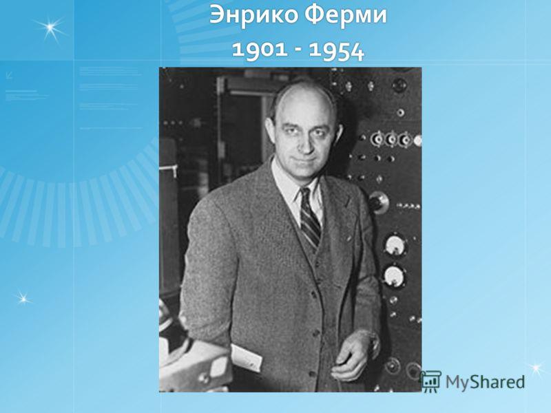 Энрико Ферми 1901 - 1954