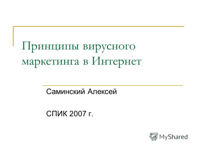 Принципы вирусного маркетинга в Интернет Саминский Алексей СПИК 2007 г.