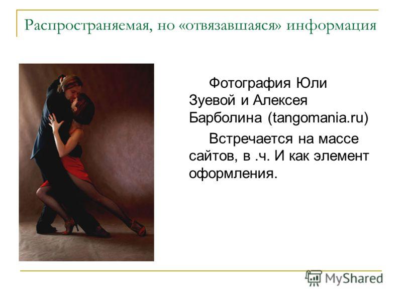 Распространяемая, но «отвязавшаяся» информация Фотография Юли Зуевой и Алексея Барболина (tangomania.ru) Встречается на массе сайтов, в.ч. И как элемент оформления.