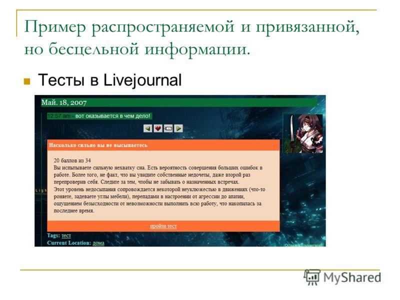 Пример распространяемой и привязанной, но бесцельной информации. Тесты в Livejournal