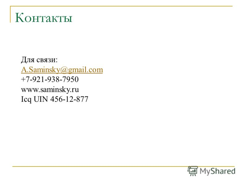Контакты Для связи: A.Saminsky@gmail.com +7-921-938-7950 www.saminsky.ru Icq UIN 456-12-877