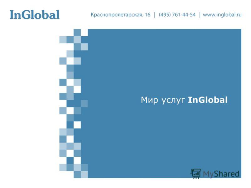 Мир услуг InGlobal