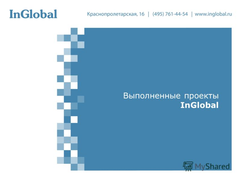 Выполненные проекты InGlobal