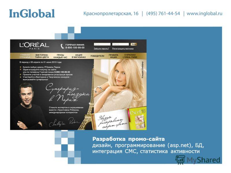 Разработка промо-сайта дизайн, программирование (asp.net), БД, интеграция СМС, статистика активности