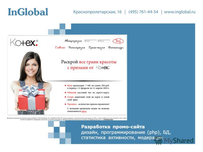 Разработка промо-сайта дизайн, программирование (php), БД, статистика активности, модерация