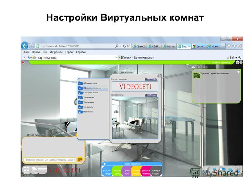 Настройки Виртуальных комнат