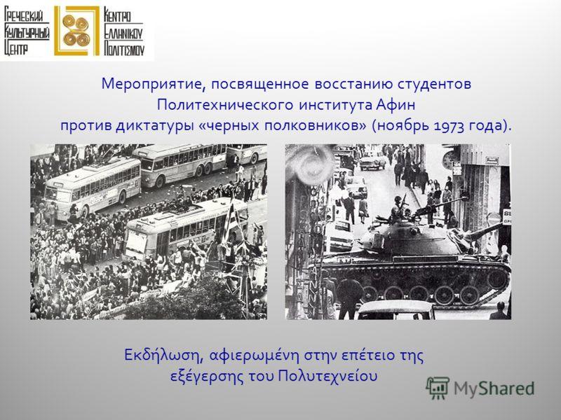 Мероприятие, посвященное восстанию студентов Политехнического института Афин против диктатуры «черных полковников» (ноябрь 1973 года). Εκδήλωση, αφιερωμένη στην επέτειο της εξέγερσης του Πολυτεχνείου