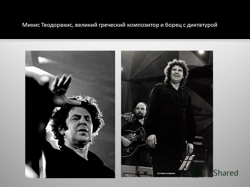 Микис Теодоракис, великий греческий композитор и борец с диктатурой