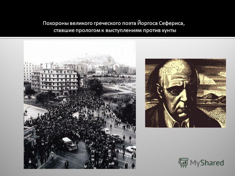 Похороны великого греческого поэта Йоргоса Сефериса, ставшие прологом к выступлениям против хунты