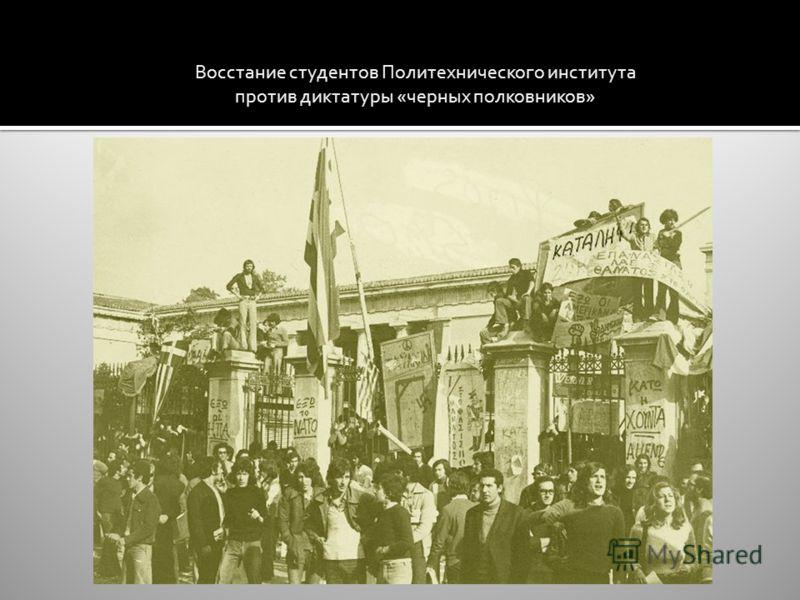 Восстание студентов Политехнического института против диктатуры «черных полковников»