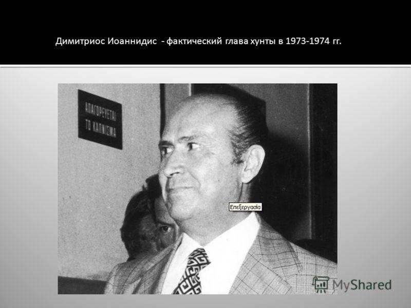 Димитриос Иоаннидис - фактический глава хунты в 1973-1974 гг.
