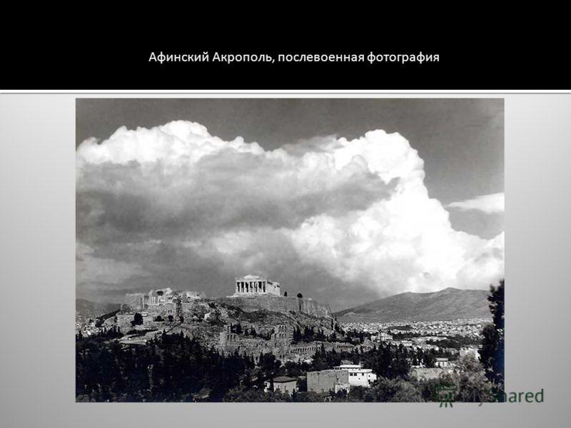 Афинский Акрополь, послевоенная фотография