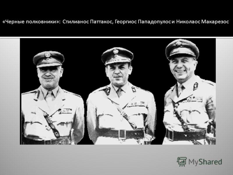 «Черные полковники»: Стилианос Паттакос, Георгиос Пападопулос и Николаос Макарезос