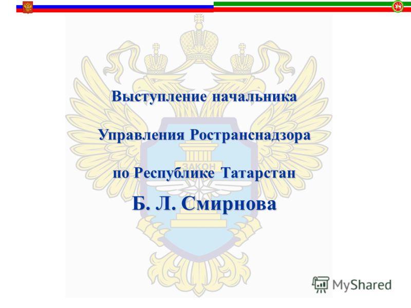 Выступление начальника Управления Ространснадзора по Республике Татарстан Б. Л. Смирнова